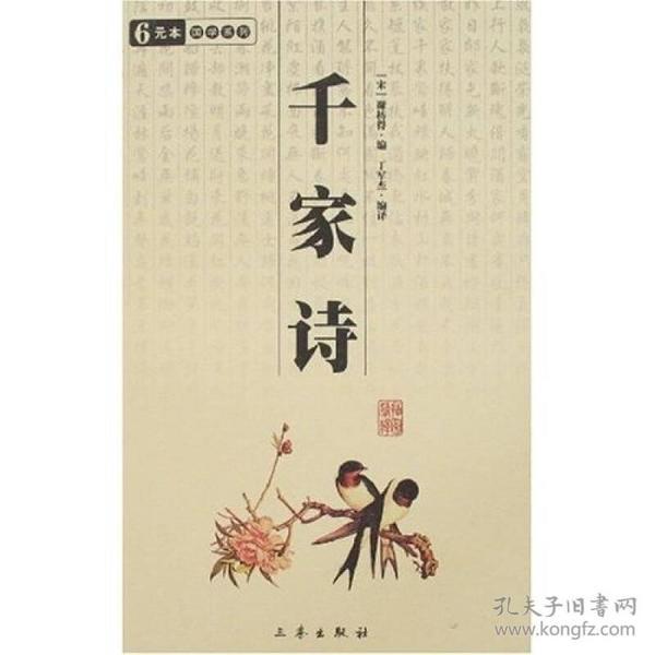 中华国学百部:千家诗