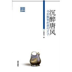 《沉醉唐风——书剑飘零的唐代才子》