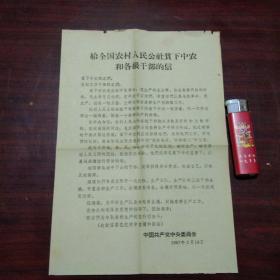 给全国农村人民公社贫下中农和各级干部的信(中国共产党中央委员会)(1967年)(16开)(仅见)