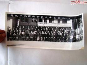 楚雄市工商业联会员大会留影(10寸)