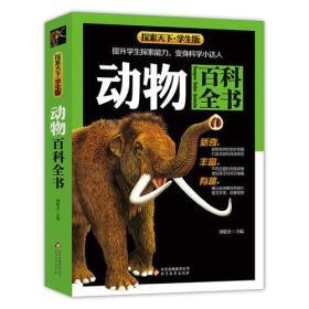 动物百科全书--探索天下(学生版)