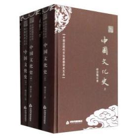 中国近现代文化思想学术文丛:中国文化史套装上中下册柳诒