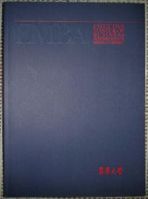东华大学EMB简介(高级管理人员工商管理硕士申请简介 2009年)