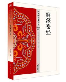 中国佛学经典宝藏-唯识类 65:解深密经