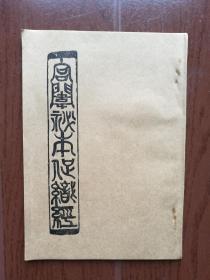 玩虫必读秘本:《宫闱秘本蟋蟀饲养法促织经》