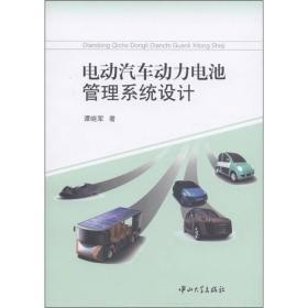 全新包邮  电动汽车动力电池管理系统设计