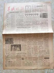 原版报纸:羊城晚报1981年1月28日