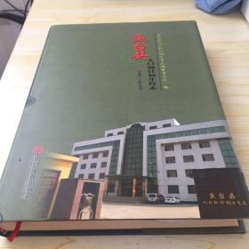 鱼台县 人口计划生育志