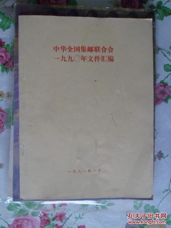 中华全国集邮联合会1990年文件汇编
