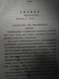 张新村同志在全区冬季农业生产现场工作会议上的报告