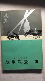 战争风云 3  1975年版1982年印刷(H89S)封面撕开不缺
