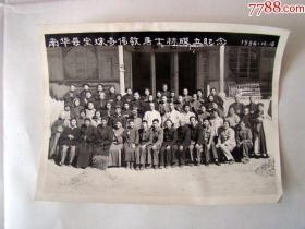 南华县宝珠寺佛教居士林成立纪念(8寸)