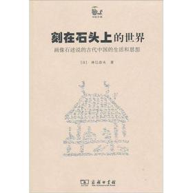 刻在石头上的世界:画像石述说的古代中国的生活和思想