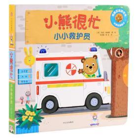 小熊很忙·小小救护员