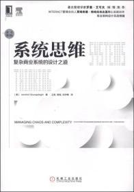 系统思维:复杂商业系统的设计之道(原书第3版)