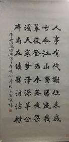 (3周年店庆优惠,买3幅加送1幅。)邓杨书法四尺,省诗词学会会长收藏作品流出,画面有收藏章,介意慎购。