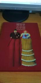 博特罗在中国 北京