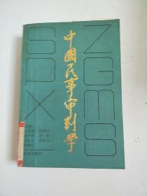 中国民事审判学