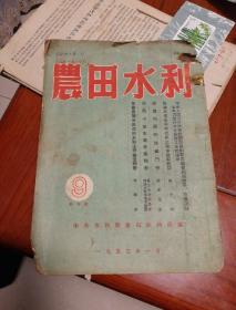 农田水利 第九期 终刊号