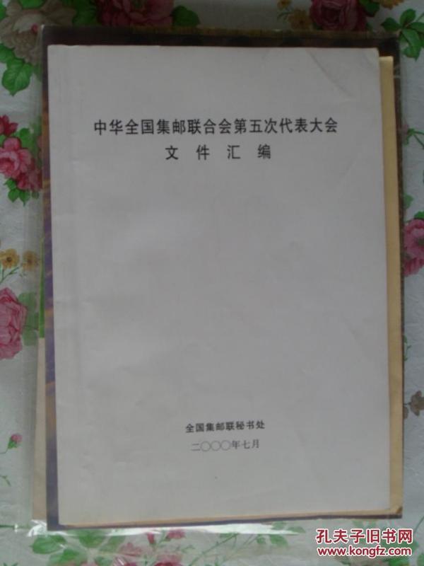 中华全国集邮联合会第五次代表大会文件汇编