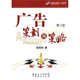 广告策划与策略(第2版)