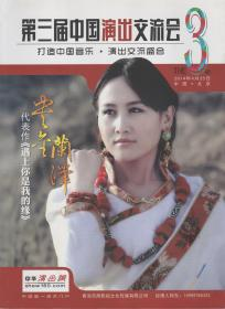 第三届中国演艺交流会