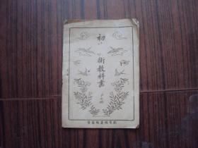 初小算术教科书(第七册)