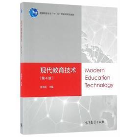 现代教育技术(第4版)
