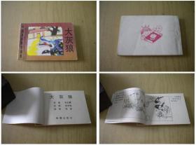 《大灰狼》,128开张跃绘,新蕾1991出版10品,5001号,连环画