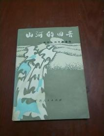 山河的回音--赵恕心创作歌曲选(赵恕心签名)