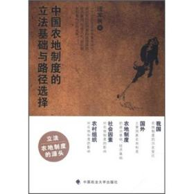 正版现货 中国农地制度的立法基础与路径选择出版日期:2011-08印刷日期:2011-08印次:1/1