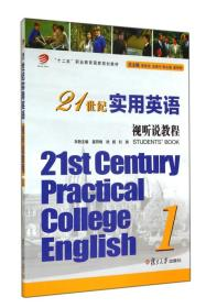 21世纪实用英语视听说教程1 翟象俊  9787309103830 复旦大学出版社