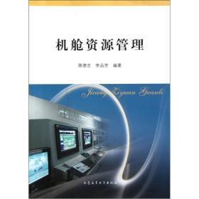 二手机舱资源管理 蒋德志 李品芳 大连海事大学出版社9787563226115