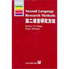 第二语言研究方法:英文