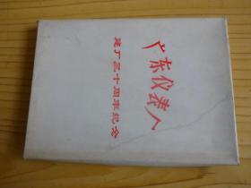 广东仪表厂建厂三十周年纪念(32开布面精装空白本子)