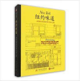 纽约味道:一间厨房里的世界美食之旅