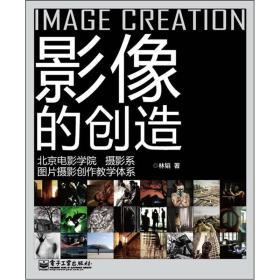影像的创造:北京电影学院摄影系图片摄影创作教学体系