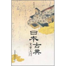 日本古典文学入门