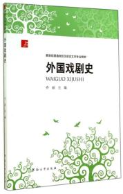 外国戏剧史/新世纪普通高校汉语言文学专业教材
