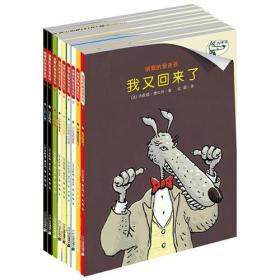 倒霉的狼爸爸系列(共9册)