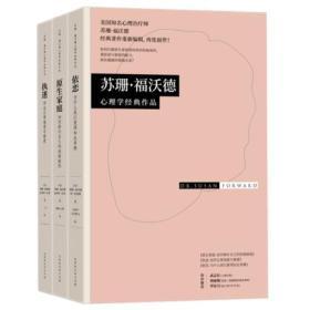 【正版新书】苏珊福沃德心理学经典作品 全3册 执迷+原生家庭 如何修补自己的性格缺陷+依恋 为什么我们爱得如此卑微 家庭心理书籍