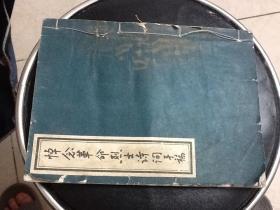 悼念革命烈士诗词手稿(李延禄手书影印本·16开·20余肖像·线装一册全)