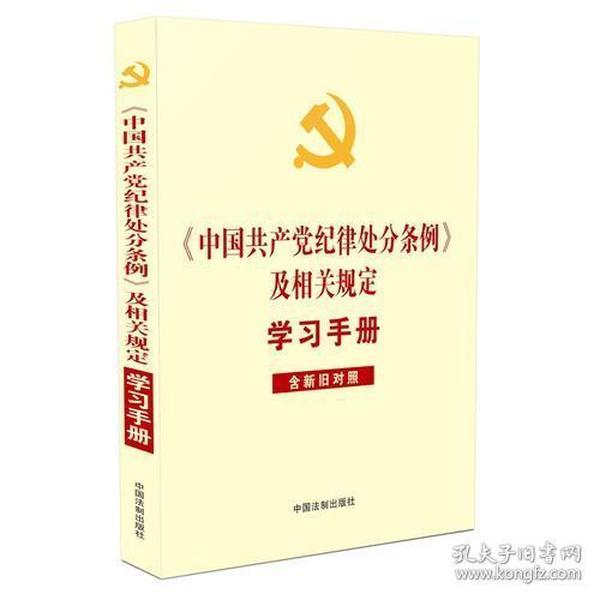 《中国共产党纪律处分条例》及相关规定学习手册(含新旧对照)