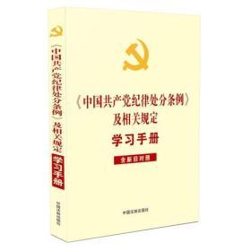 9787509397381-hs-《中国共产党纪律处分条例》及相关规定学习手册(含新旧对照)
