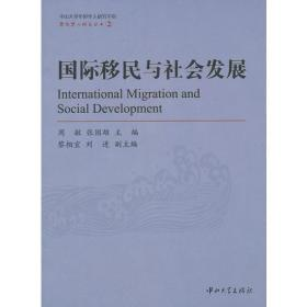 国际移民与社会发展