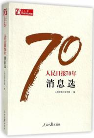 人民日报70年消息选——正版大部包邮