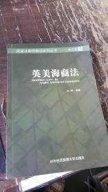 英美法案例精选系列丛书:英美海商法(英文版)