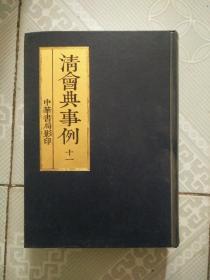 清会典事例(十一)精装厚重