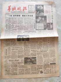 原版报纸:羊城晚报1981年1月27日'十恶'恶有恶报 国家大有希望 江青