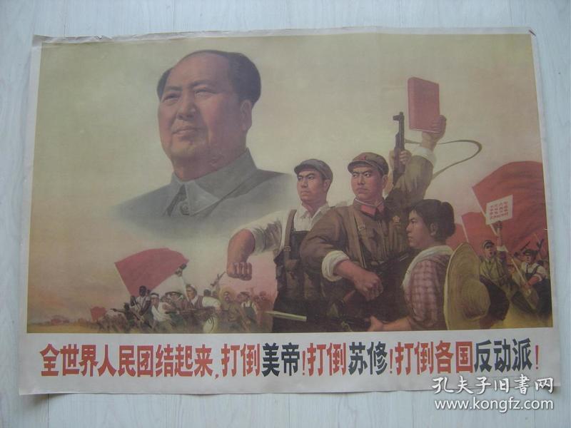 """文革时期的油画绘制""""打到反对派""""毛主席宣传画"""